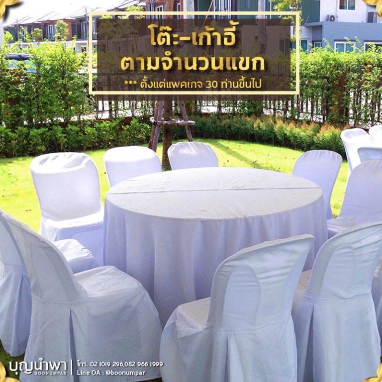 โต๊ะ-เก้าอี้ ตามจำนวนแขก ตั้งแต่แพคเกจ 30 ท่านขึ้นไป