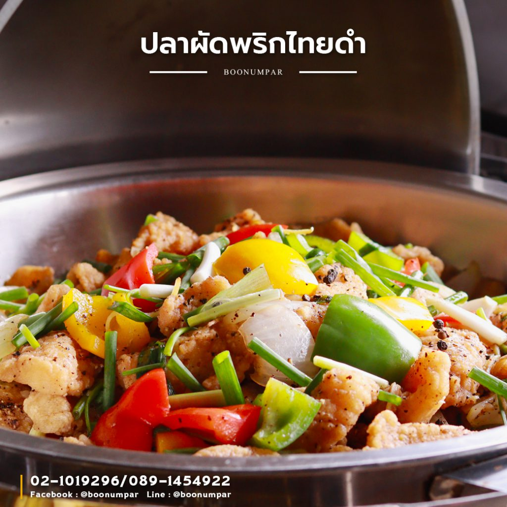ปลาผัดพริกไทยดำ